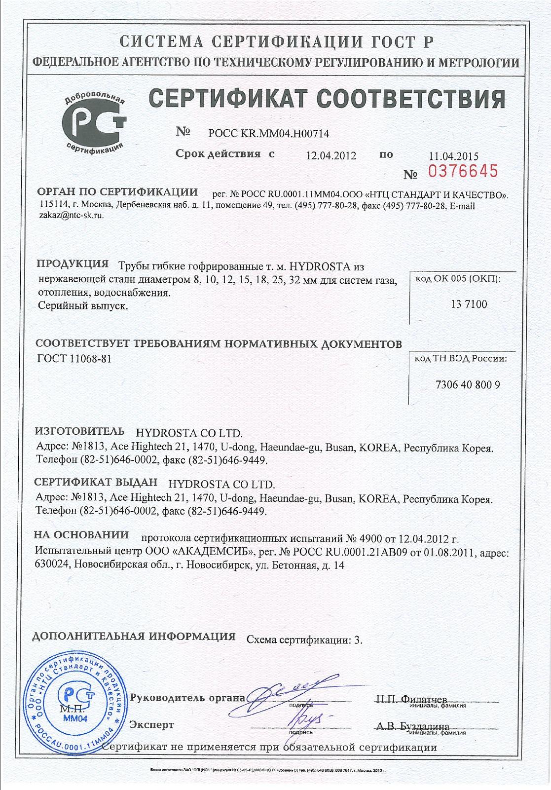 Сертификат гост шланг гофрированный 16 мм срочная сертификация товаров