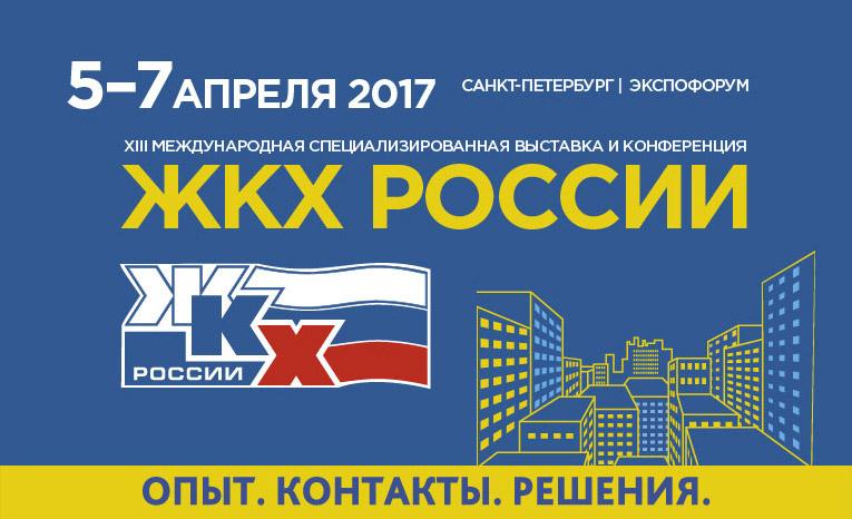 zkh_rossii_banner_1.jpg